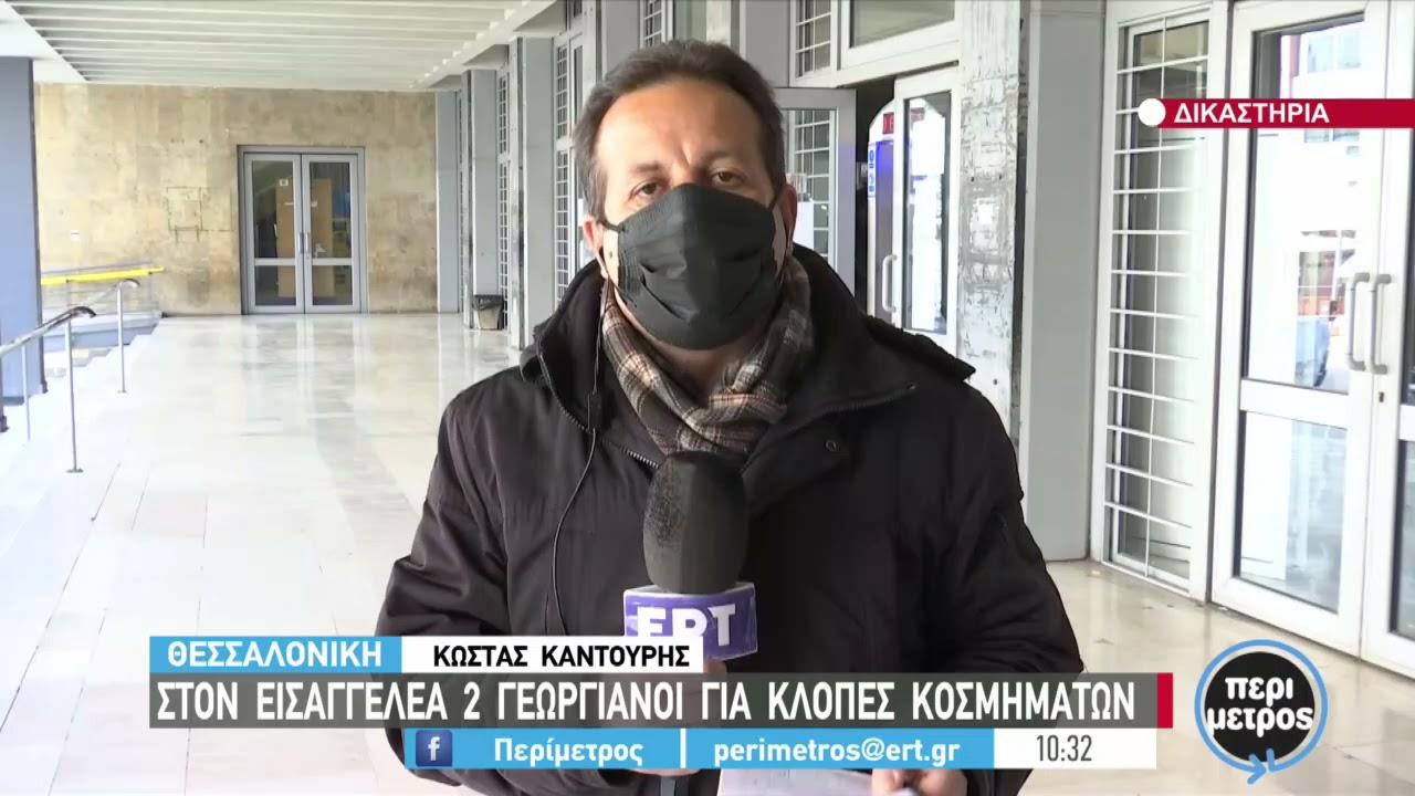 Στον εισαγγελέα δύο Γεωργιανοί που κατηγορούνται για κλοπές κοσμημάτων | 19/3/2021 | ΕΡΤ