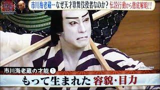 市川海老蔵ニッポンの天才2016~誰も知らない伝説12月30日