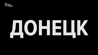 ДОНЕЦК. Документальный фильм о жизни в тылу боевиков | Донбасс Реалии