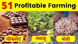 51 New Farming Business Ideas In India || Village Business Ideas