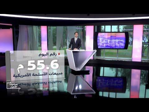 العرب اليوم - شاهد: مبيعات الأسلحة الأميركية للحكومات الأجنبية تصل إلى 55.6 مليار دولار