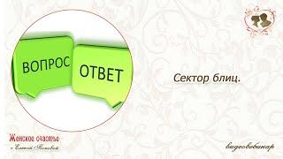 Сектор блиц  Вопросы/Ответы. Попова Елена