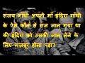 Download Video Indira Gandhi ने अपने बेटे Sanjay Gandhi को मरवाया? क्यों? संजय की मौत के अनसुलझे और अनसुने रहस्य.