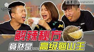 解辣秘方㊙️高级猫山王!!!