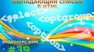 Выпадающий список в HTML - Тег select в HTML и теги option и optgroup. #39