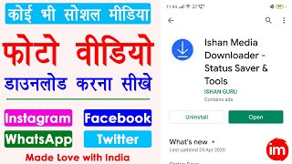 Download Videos Images from Instagram and WhatsApp - Ishan media Downloader | Save Videos in Gallery