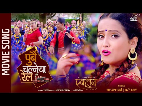 Purbai Chalne Rail | Nepali Movie Eklavya Song