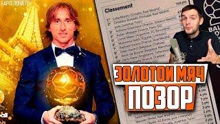 Золотой Мяч 2018 - Лука Модрич | Самая отвратительная индивидуальная награда