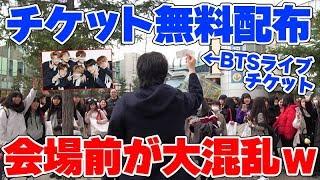 BTS(防弾少年団)のライブ会場前で激レア席のチケットを無料配布したら大パニックにwww