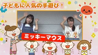 【ミッキーマウス】現役保育士が教える子どもに人気の手遊び!