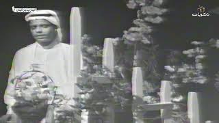 أغنية مسير ماني مخير الفنان طلال مداح