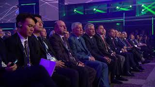 Пленарное заседание Международного конгресса покибербезопасности