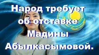 Абаев прокомментировал требования об отставке Мадины Абылкасымовой.