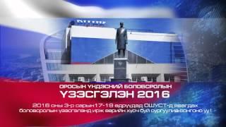 Russia  2016 0001
