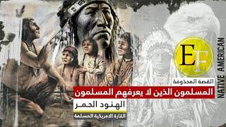 الهنود الحمر وحقيقة علاقتهم بالاسلام ووثائق الكنيسة المحظورة لامريكا
