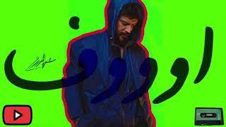 عيسى المرزوق | اوووف تحميل MP3