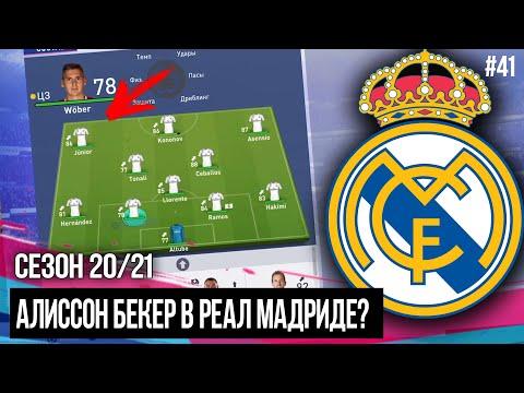 КТО НОВЫЙ ГЕРОЙ РЕАЛА? | ПЕРСПЕКТИВНЫЕ ИГРОКИ | FIFA 19 | Карьера тренера за Реал Мадрид [#41]