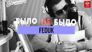 #БылоНеБыло Feduk