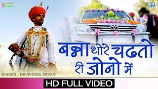 शादी में सबसे ज्यादा चलने वाला विवाह सांग बन्ना थोरे चढ़तो री जोनो में Devendra Dewasi Jyoti Sen