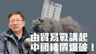 (中文字幕)由貿易戰講起 中國樓價爆破!?人口紅利的衰退?〈蕭若元:理論蕭析〉2019-12-05