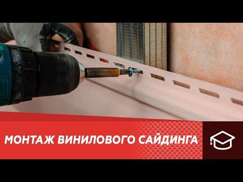 Видеоинструкция по монтажу винилового сайдинга