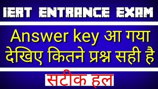 IERT entrance exam 2019 answer key /question and answer solved /iert answer key