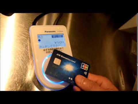 指紋認証で決済できる「JCB Biometrics Card」を使ってみた! 違う人の指紋で決済しようとすると?