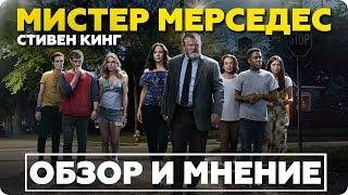 """Новый сериал """"Мистер Мерседес"""" от Стивена Кинга - Обзор и Мнение"""