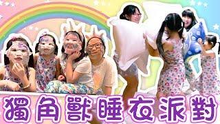 【Vlog】女孩們的夢幻主題派對,獨角獸派對[NyoNyoTV妞妞TV玩具]