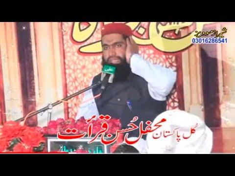 Tilawat qari Mazhar Freed