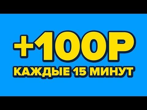 БЫСТРЫЙ заработок в интернете БЕЗ ВЛОЖЕНИЙ школьнику и студенту от 300 рублей
