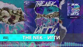 The Nek  - Игги (Official Audio 2018)