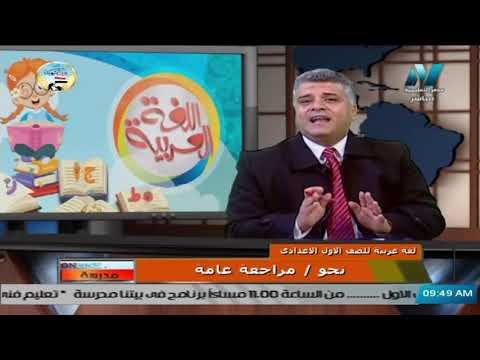 لغة عربية للصف الأول الاعدادي 2021 ( ترم 2 ) الحلقة 1 – نحو : مراجعة عامة