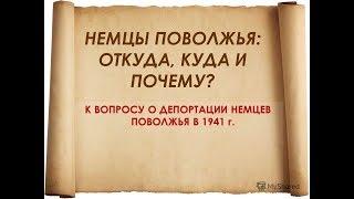 Сумрачный август 1941.   Депортация немцев СССР.