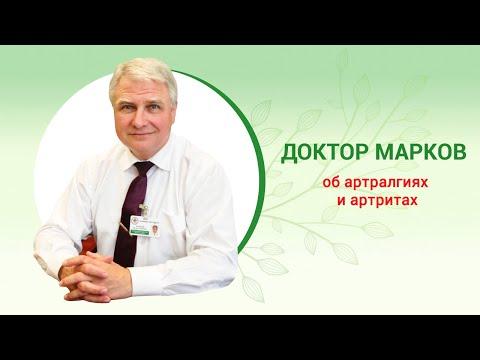 Артралгии и артриты (подагра, ревматоидные и реактивные артриты)