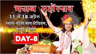 Patna Live Shrimad Bhagwat Katha Day- 8 II Shri Devkinandan Thakur Ji Maharaj
