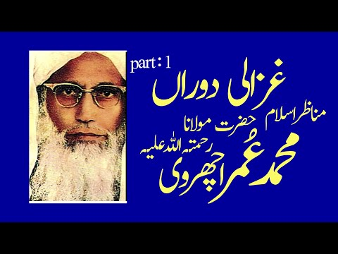 molana muhammad umar icharvi part 1/4