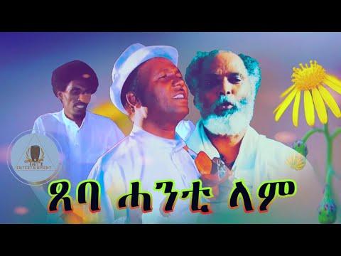 Maeken - Abera Beyene - TsebaHantiLam - New Eritrean Music 2020 /ጸባ ሓንቲ ላም - (Official Music Video)