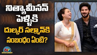 నిత్యామీనన్ పెళ్ళికి దుల్కన్ సల్మాన్ కి సంబంధం ఏంటి || Box Office