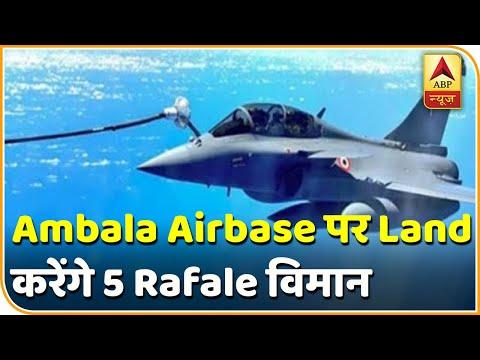 करीब दोपहर 2.30 बजे Ambala Airbase पर Land करेगा 5 Rafale विमान का जत्था | ABP News Hindi