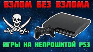 ПИРАТКА НА НЕПРОШИТОЙ PS3 - БЕЗ ODE ПЛАТ И IDPS | ВЗЛОМ PS3