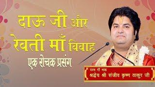 Daauji aur Revati Maa Vivah || Shri Sanjeev Krishna Thakur Ji