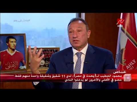 الخطيب : وقعت على رحيل أسامة حسني لأن الأهلى فوق الجميع