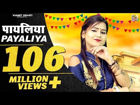 Payaliya Bajni Lado Piya    2018 में धूम मचा दिया इस गाने ने    Shivani Ka Thumka