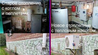 Замена старой системы отопления на новую с тепловым насосом