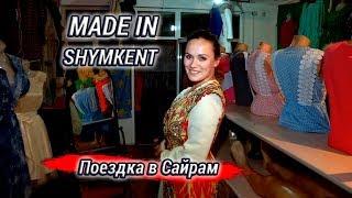 Made in SHYMKENT выпуск №13 Поездка в Сайрам