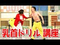 「ドリルすんのかい!せんのかい!」すっちー&吉田裕が参戦!ジャンルレスに展開する屋内型フェス 『RED by MUSIC CIRCUS』