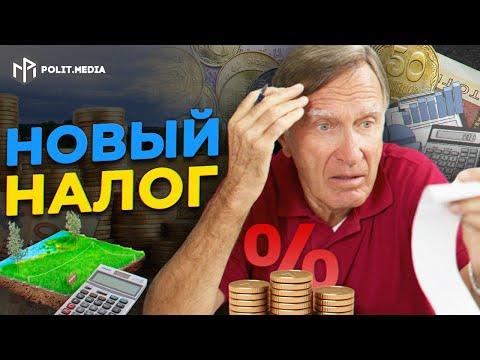 Заставят платить даже пенсионеров! Власти придумали новый налог, кого коснется