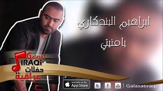 اغاني طرب MP3 ابراهيم البندكاري يامنيتي   اغاني عراقي تحميل MP3