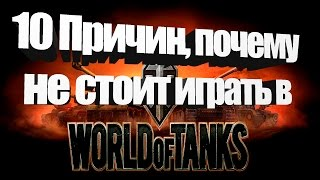 10 причин НЕ играть в World of Tanks!